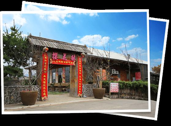 新社住宿‧櫻花鳥森林休閒餐廳