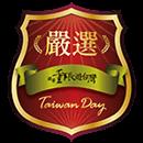 董事長嚴選 - 馬里布海景民宿|TaiwanDay 跟著董事長遊台灣