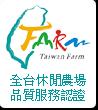 全台休閒農場服務認證
