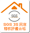 SGS 3S 民宿評鑑合格