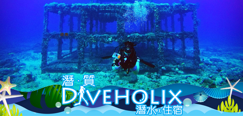 綠島潛質潛水