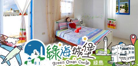 綠島綠海城堡