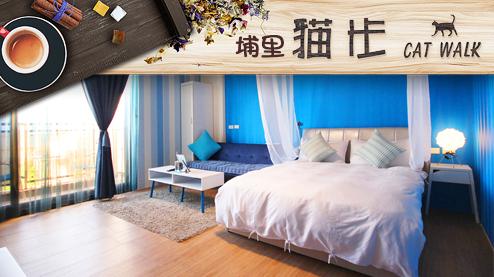 「埔里貓步民宿」提供二至四人房型,以熱情溫暖的橘色、浪漫優雅的紫色、清新慵懶的藍色以及甜美夢幻的粉色等色系打造出讓人心動的多變風格,歡迎您的到來...