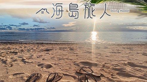 「綠島‧海島旅人」佇立在這有著世界聞名海底溫泉的小島上熱情地歡迎著您的到來,這裡海底世界精彩豐富,湛藍清澈的海水加上滿滿魚群與繽紛的珊瑚等都讓潛...
