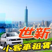 BTCAR世新小客車租賃有限公司