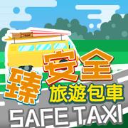 臻安全旅遊包車