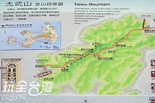 太武山步道圖/玩全台灣旅遊網攝