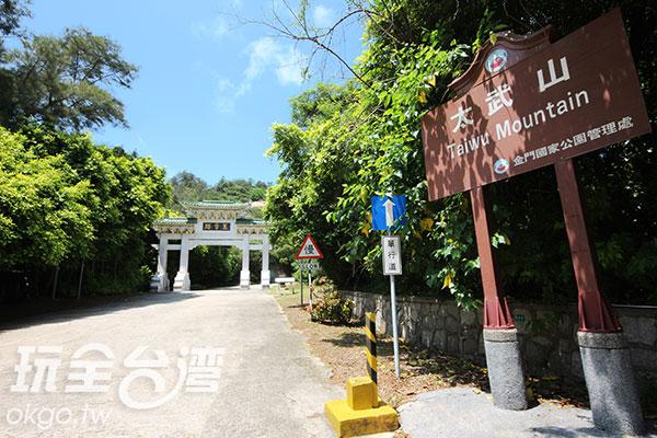 玉章路牌坊為太武山的登山起點/玩全台灣旅遊網攝