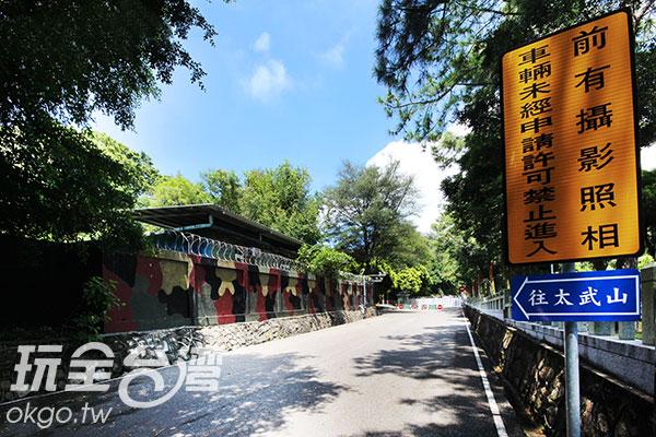 進到太武山公園往左走,沿著小徑路標即可抵達登山口,車輛未經申請是不得進入的喔!/玩全台灣旅遊網攝