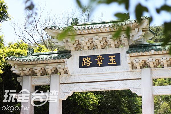 玉章路牌坊玉章路牌坊是太武山的第一個景點/玩全台灣旅遊網攝