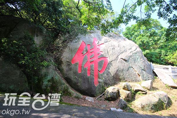 路邊石壁出現「佛」的大字/玩全台灣旅遊網攝