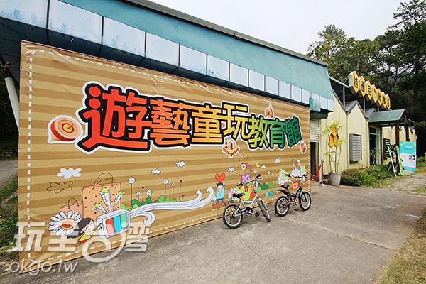 遊藝童玩教育館/玩全台灣旅遊網攝