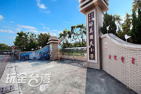 好美國小/玩全台灣旅遊網攝