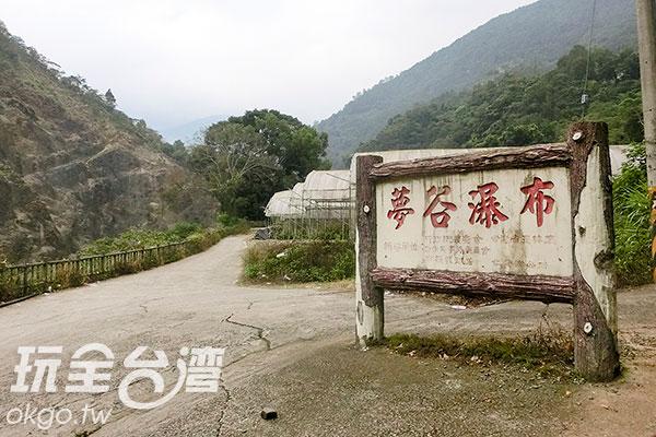 指標旁便可停放車輛/玩全台灣旅遊網特約記者陳健安攝
