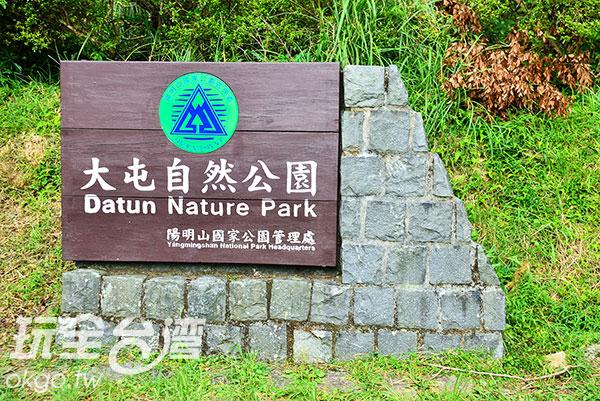 大屯自然公園的標示牌,在馬路的轉角處/玩全台灣旅遊網特約記者奈奈攝