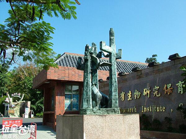特有生物研究保育中心/玩全台灣旅遊網攝