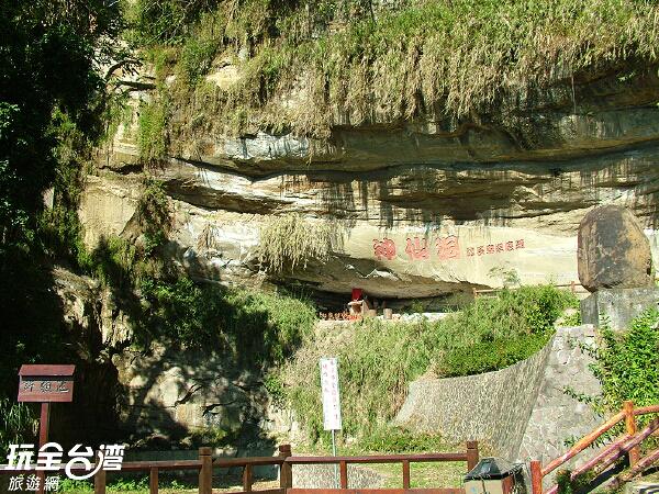 神仙洞/玩全台灣旅遊網攝