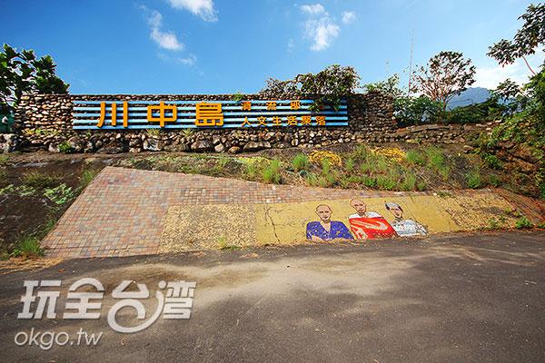 川中島為清流部落於日治時間的稱呼/玩全台灣旅遊網攝