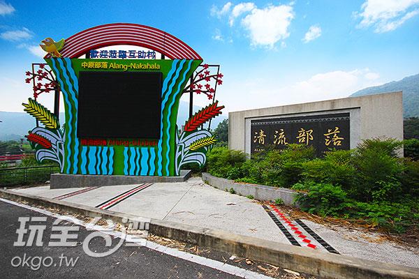 清流部落/玩全台灣旅遊網攝