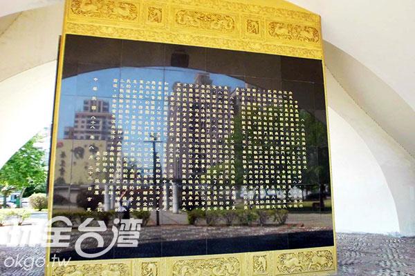 紀念碑下方的碑文/玩全台灣旅遊網特約記者楊昌林攝