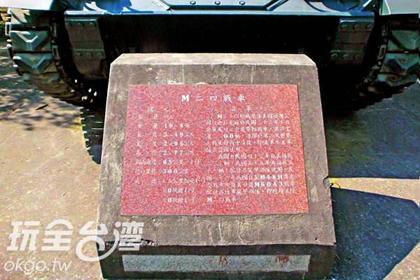 M24輕型戰車前的說明文/玩全台灣旅遊網特約記者楊昌林攝