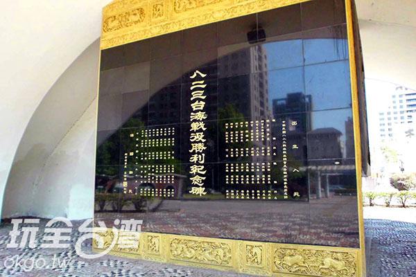 記念碑下方的碑文/玩全台灣旅遊網特約記者楊昌林攝