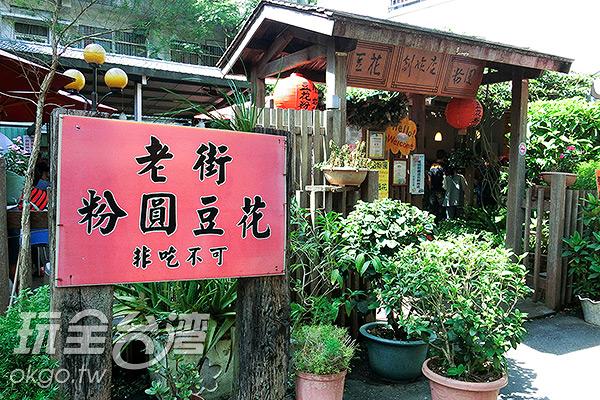別急著往回走,記得到老街最後一家/玩全台灣旅遊網特約記者陳健安攝