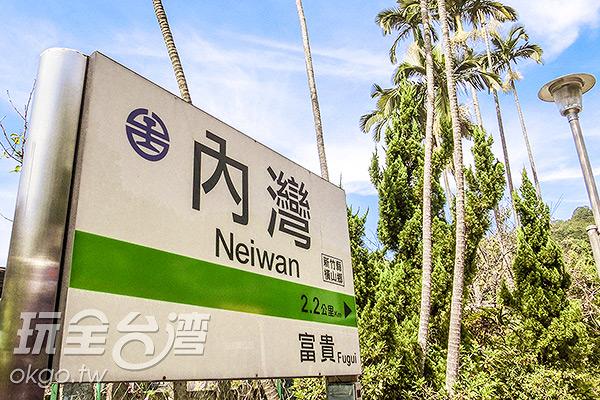內灣支線的終點站即是內灣站/玩全台灣旅遊網特約記者陳健安攝