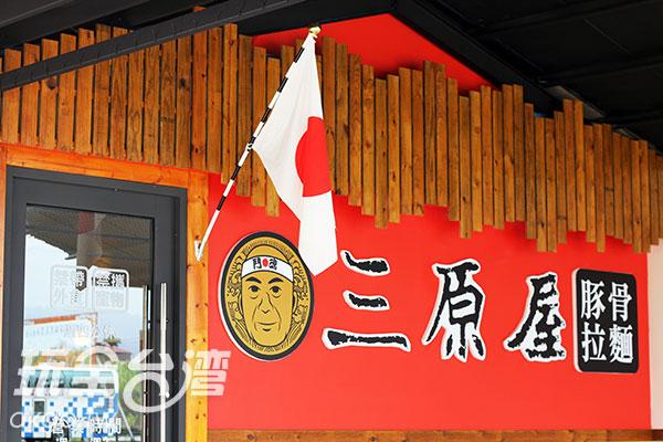 「三原屋」拉麵店位於武昌宮廟旁/玩全台灣旅遊網攝