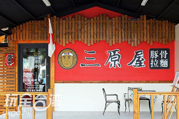 這裡供應著道地豚骨拉麵/玩全台灣旅遊網攝