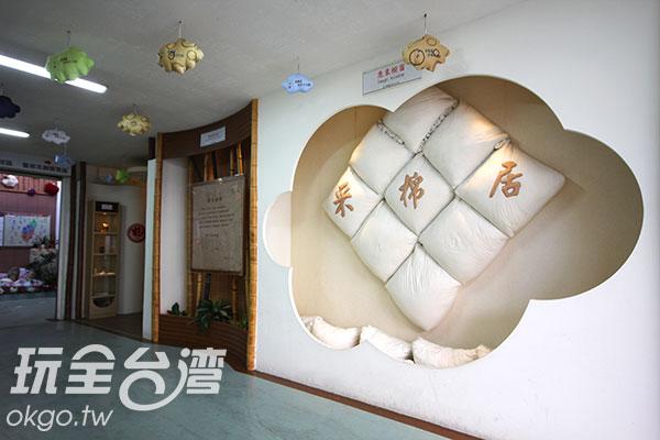 采棉居寢飾文化館/玩全台灣旅遊網攝