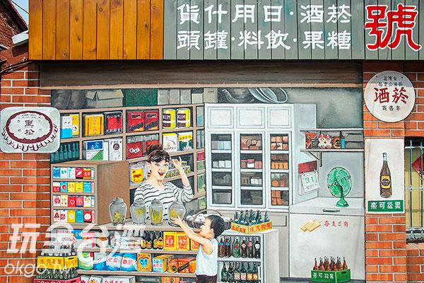 以傳統的柑仔店為主題,細緻彩繪出古早味/玩全台灣旅遊網攝