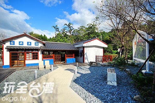 合興車站建築保留完善/玩全台灣旅遊網攝