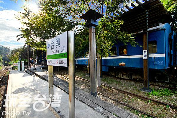 合興車站的下一站便是當年男孩急奔的九讚頭站/玩全台灣旅遊網攝