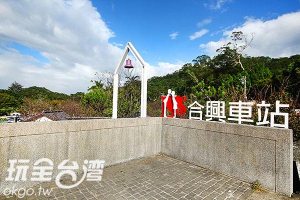 合興車站又有愛情車站之稱/玩全台灣旅遊網攝