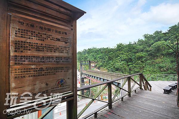 關嶺天梯雖高但非常穩固/玩全台灣旅遊網攝