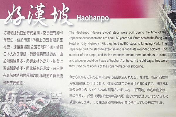 好漢坡當初是為了日本人復健鍛鍊所建/玩全台灣旅遊網攝