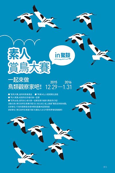 「素人賞鳥大賽in鰲鼓」一起來做觀察家!/行政院農委會林務局嘉義林區管理處提供