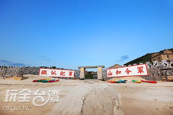 忠誠堡外的大型標語軍事味道濃厚/玩全台灣旅遊網攝