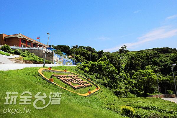 一踏入青帆港就可看到大大的「西莒」/玩全台灣旅遊網攝