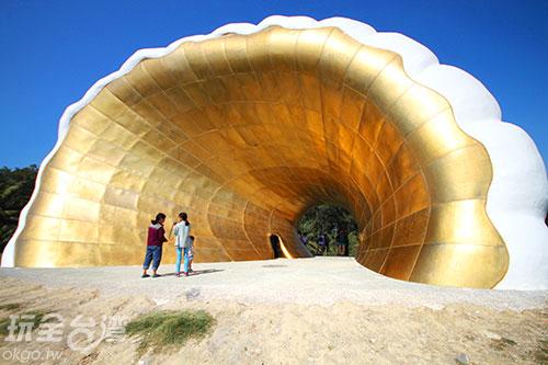 好大的黃金貝殼/玩全台灣旅遊網攝