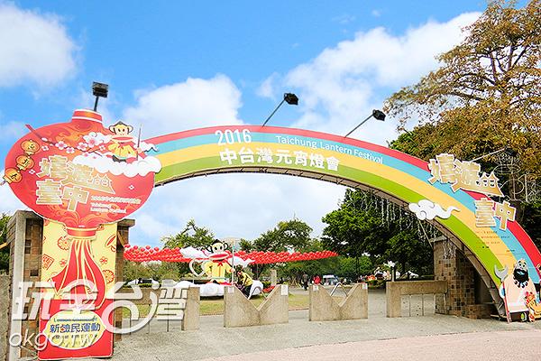 台中燈會展區之一,台中公園/玩全台灣旅遊網特約記者陳健安攝