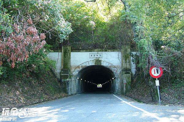真正的隧道隱身於綠林之中 /玩全台灣旅遊網攝