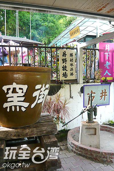 園區內有著就有古井和窯街可逛遊 /玩全台灣旅遊網攝