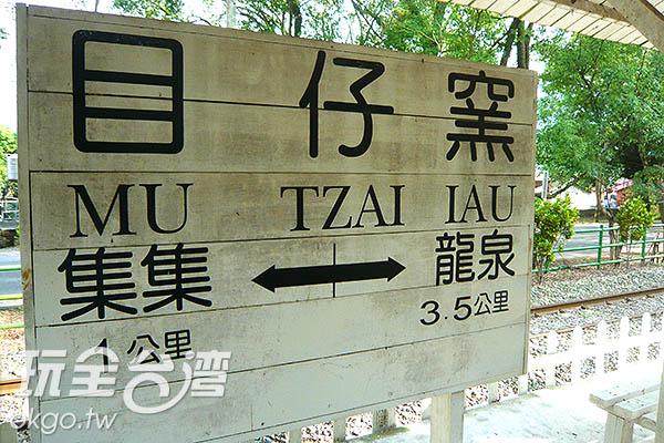 目仔窯也有火車停靠車站喔! /玩全台灣旅遊網攝