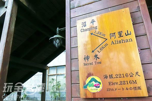小火車主要分為兩路線─「沼平」、「神木」/玩全台灣旅遊網特約記者陳健安攝