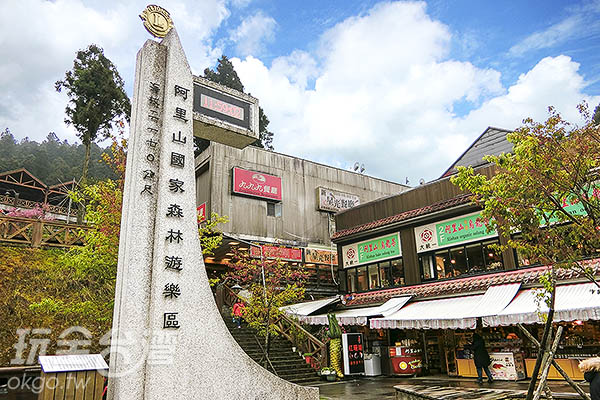 森林遊樂園位於海拔2170公尺/玩全台灣旅遊網特約記者陳健安攝