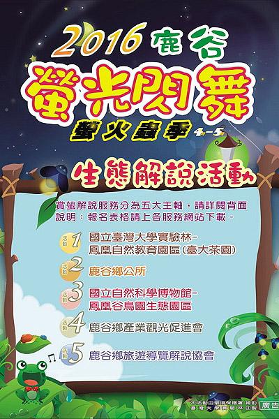 螢光閃舞活動海報/台灣大學實驗林管理處提供