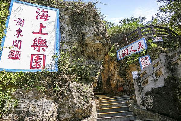 除了烏鬼洞,另一端還有美人洞/玩全台灣旅遊網特約記者陳健安攝