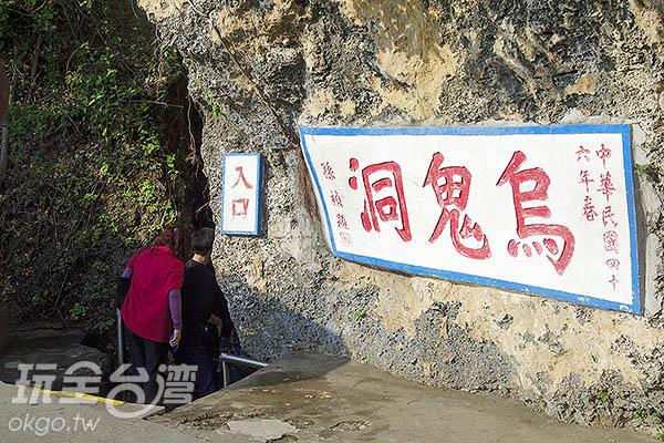深入烏鬼洞探險,走不出來就該減肥囉/玩全台灣旅遊網特約記者陳健安攝